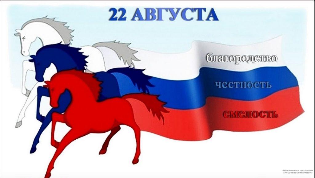 Поздравления картинки с днем флага РФ007