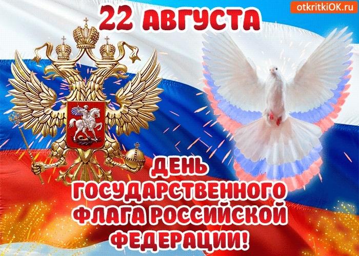 Поздравления картинки с днем флага РФ008