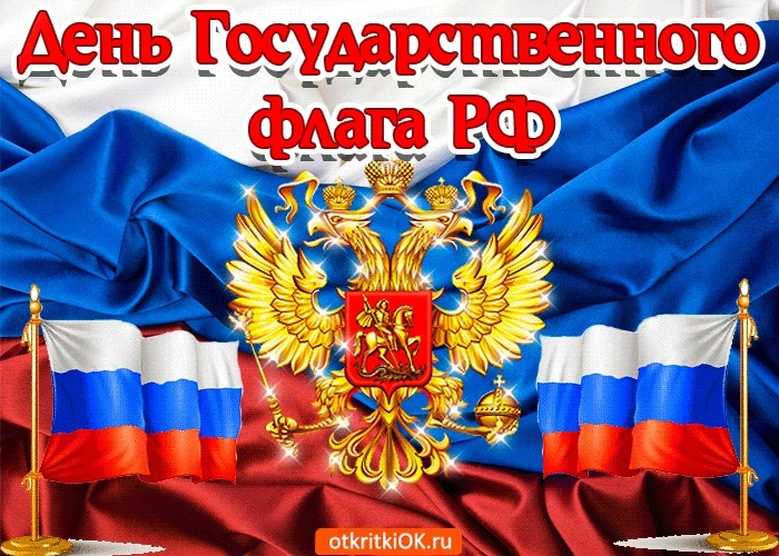 Поздравления картинки с днем флага РФ009