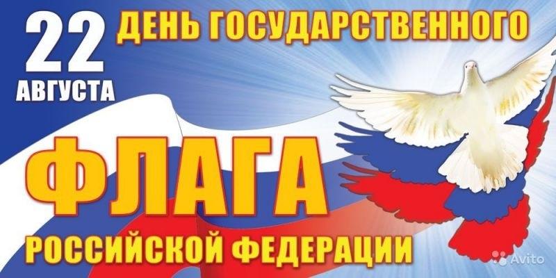 Поздравления картинки с днем флага РФ010