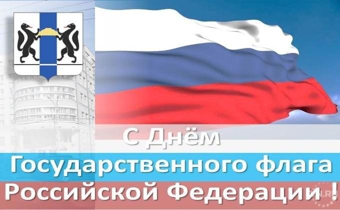 Поздравления картинки с днем флага РФ012