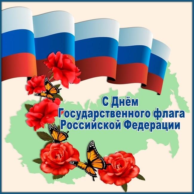 Поздравления картинки с днем флага РФ014
