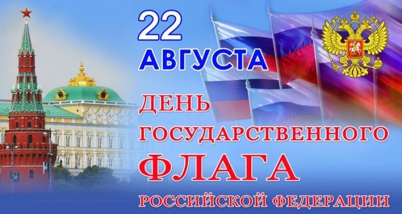 Поздравления картинки с днем флага РФ015