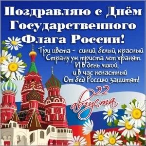 Поздравления картинки с днем флага РФ016