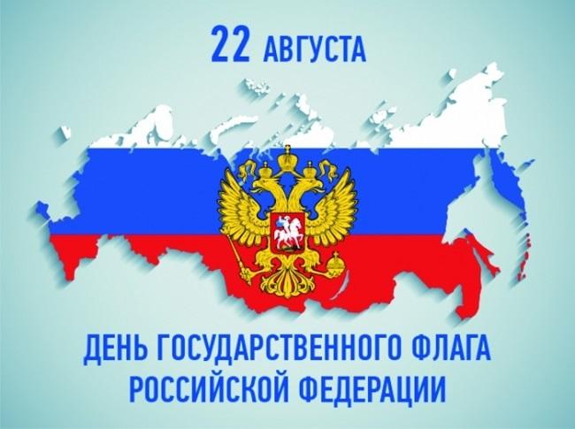 Поздравления картинки с днем флага РФ017