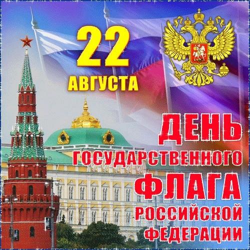 Поздравления картинки с днем флага РФ018