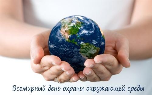 Поздравления с Всемирным днем охраны мест обитаний008