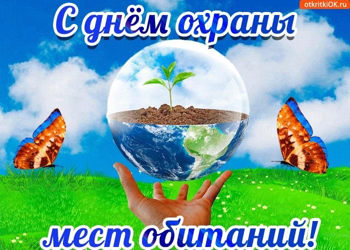 Поздравления с Всемирным днем охраны мест обитаний009