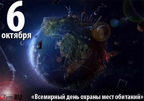 Поздравления с Всемирным днем охраны мест обитаний012