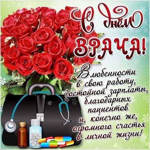 Поздравления с днем врача картинки и открытки001
