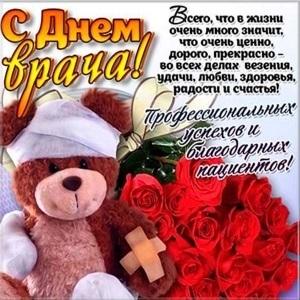 Поздравления с днем врача картинки и открытки002
