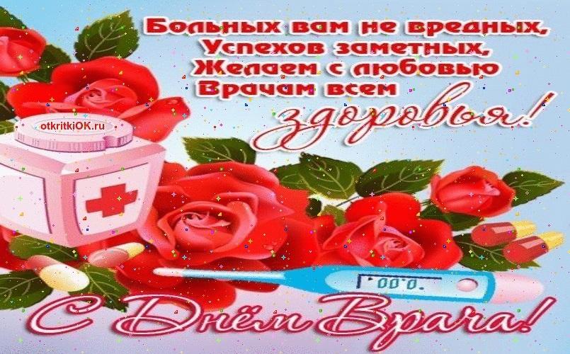 Поздравления с днем врача картинки и открытки003