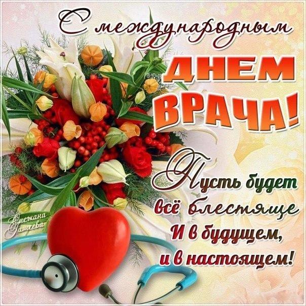 Поздравления с днем врача картинки и открытки004