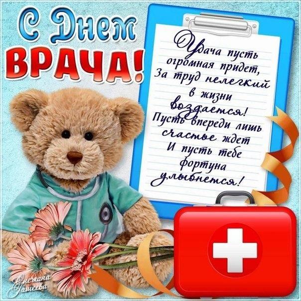 Поздравления с днем врача картинки и открытки006