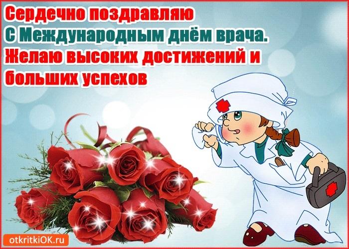 Поздравления с днем врача картинки и открытки007