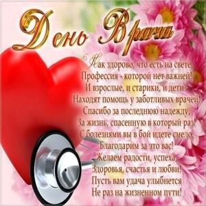 Поздравления с днем врача картинки и открытки008