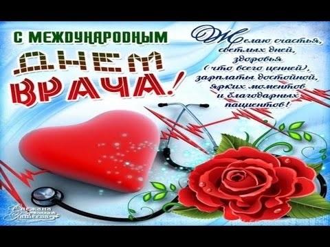 Поздравления с днем врача картинки и открытки009