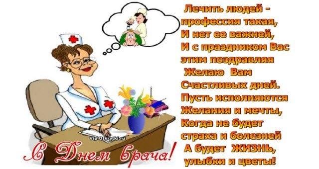 Поздравления с днем врача картинки и открытки012