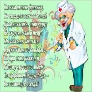 Поздравления с днем врача картинки и открытки014