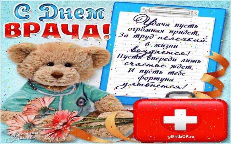 Поздравления с днем врача картинки и открытки015