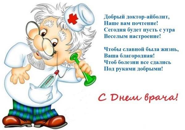 Поздравления с днем врача картинки и открытки016