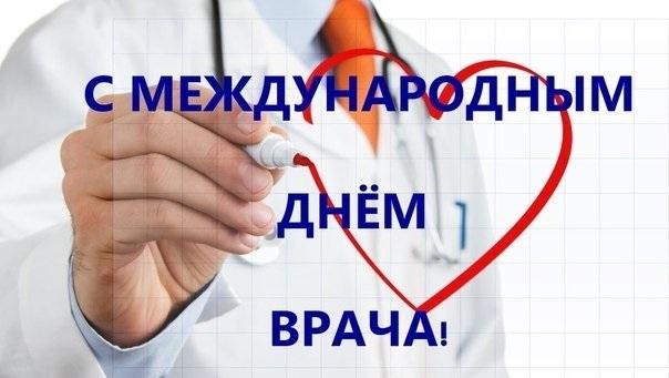 Поздравления с днем врача картинки и открытки017