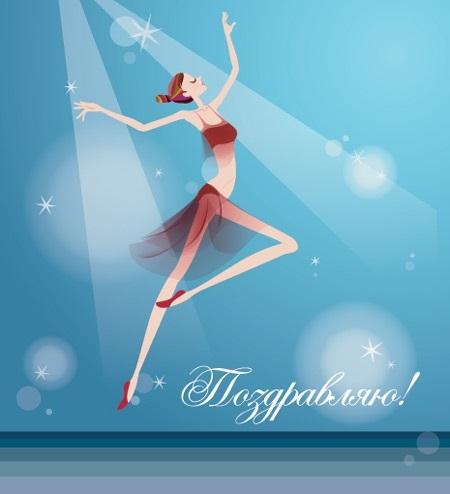 Поздравления учителю хореографии на день учителя001