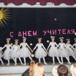 Поздравления учителю хореографии на день учителя
