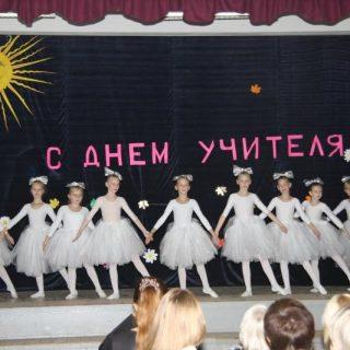 Поздравления учителю хореографии на день учителя004