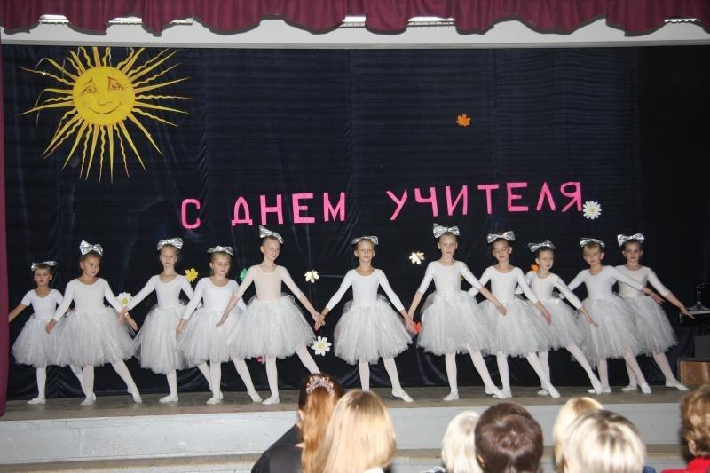 Поздравление учителя хореографии на день учителя