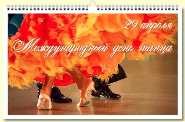 Поздравления учителю хореографии на день учителя006