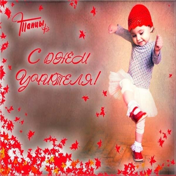 Поздравления учителю хореографии на день учителя007