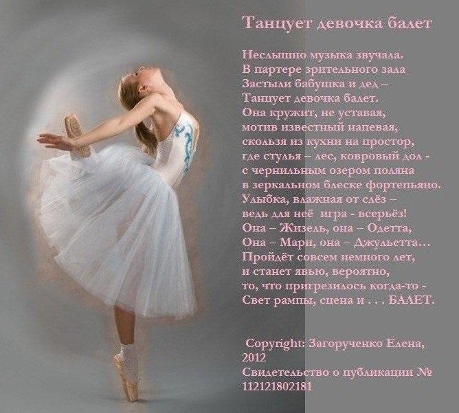 часто поздравления преподавательнице танцев вещицу