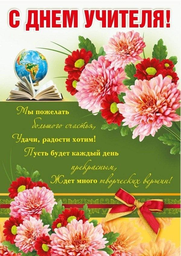 День учителя поздравления для учителя