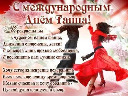 Поздравления учителю хореографии на день учителя019