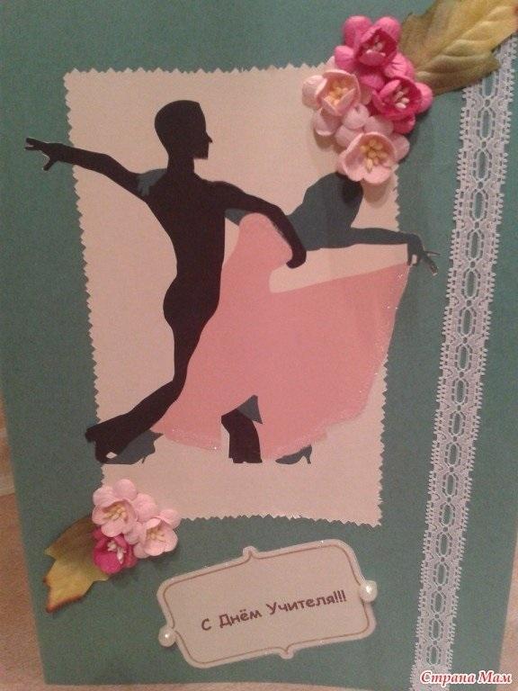Поздравления учителю хореографии на день учителя022