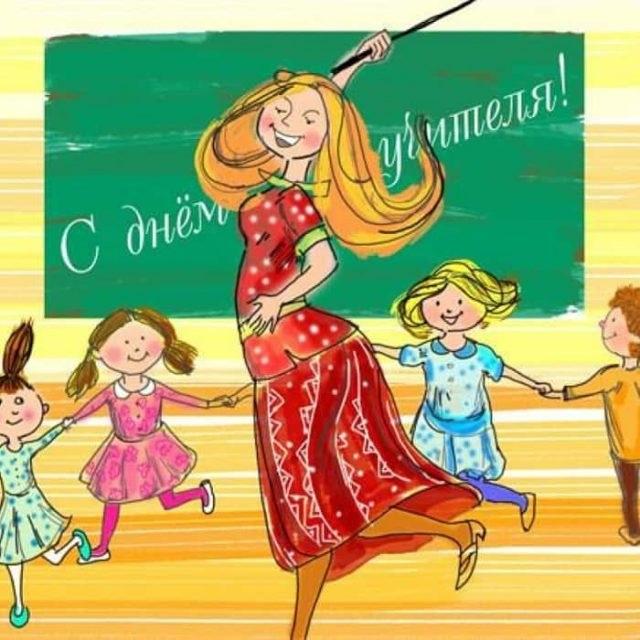 Поздравления учителю хореографии на день учителя023