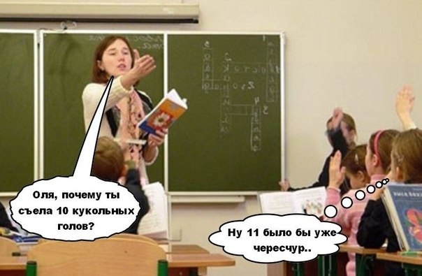 Приколы про учителей на день учителя001