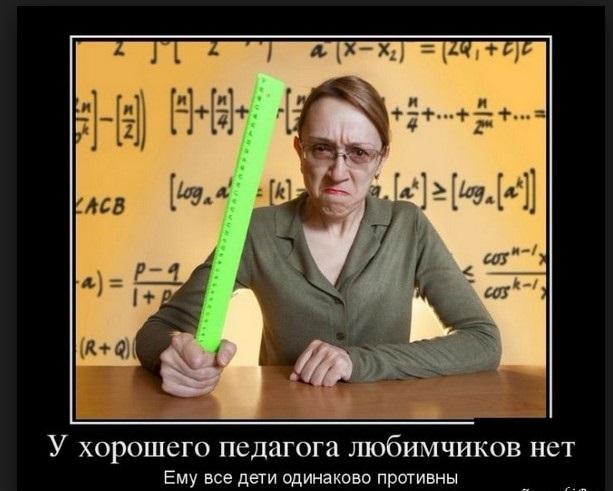 Приколы про учителей на день учителя004