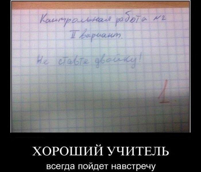 Приколы про учителей на день учителя019