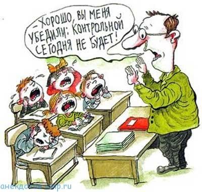 Приколы про учителей на день учителя025