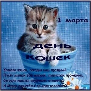 Приятные поздравления картинки на Всемирный день животных007