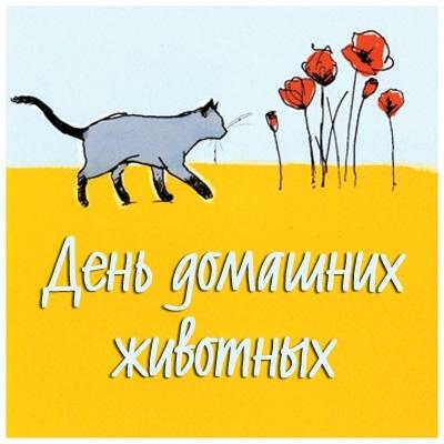 Приятные поздравления картинки на Всемирный день животных008