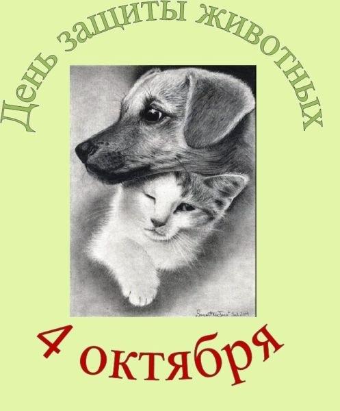 Приятные поздравления картинки на Всемирный день животных013