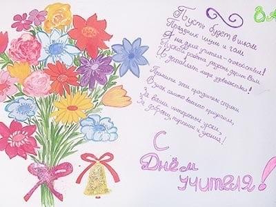 Рисунки детей на тему день учителя002