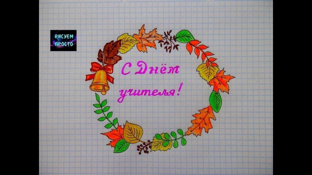 Рисунки детей на тему день учителя004