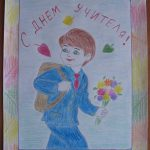 Рисунки детей на тему день учителя