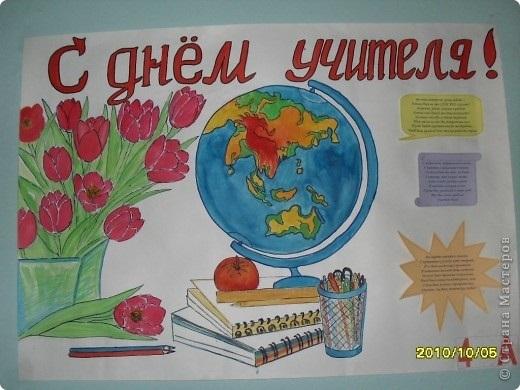Открытки к дню учителя нарисованные детьми