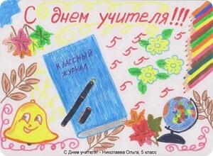 Рисунки детей на тему день учителя013