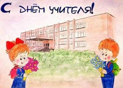 Рисунки детей на тему день учителя016